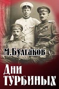 """М. Булгаков  """"Дни Турбиных"""" (""""Белая гвардия"""")"""